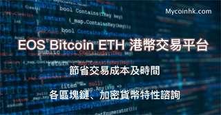 EOS Bitcoin ETH 加密貨幣