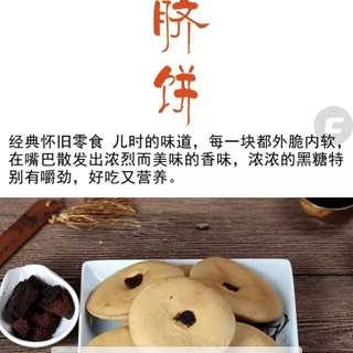 潮州銅鑼燒  中華老字號 潮州名食  小食 點心    地區特式餅