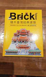 Lego Brick Taiwan Book