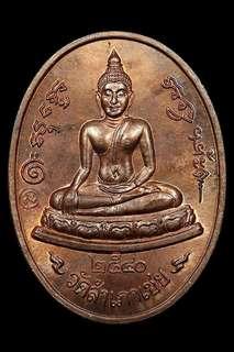 Luang Phor Tok Hak(3rd Batch)