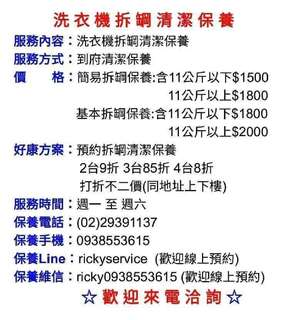 瑞奇洗衣機拆罁保養服務 (台北.桃園 服務)