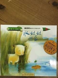 Big Picture Chinese StoryBook with HanYuPinYin