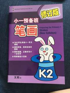 K2 Chinese Assessment Book