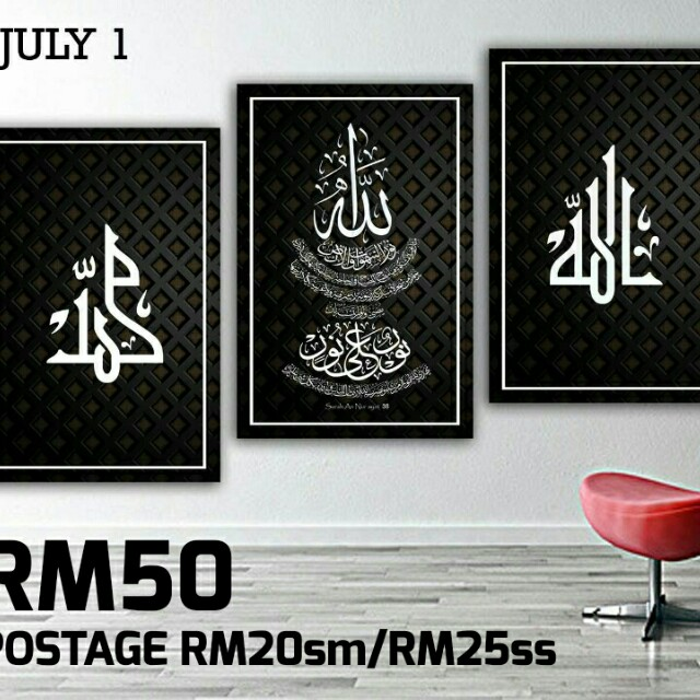 Frame Allah Muhammad Surah An Nur Home Furniture Decor