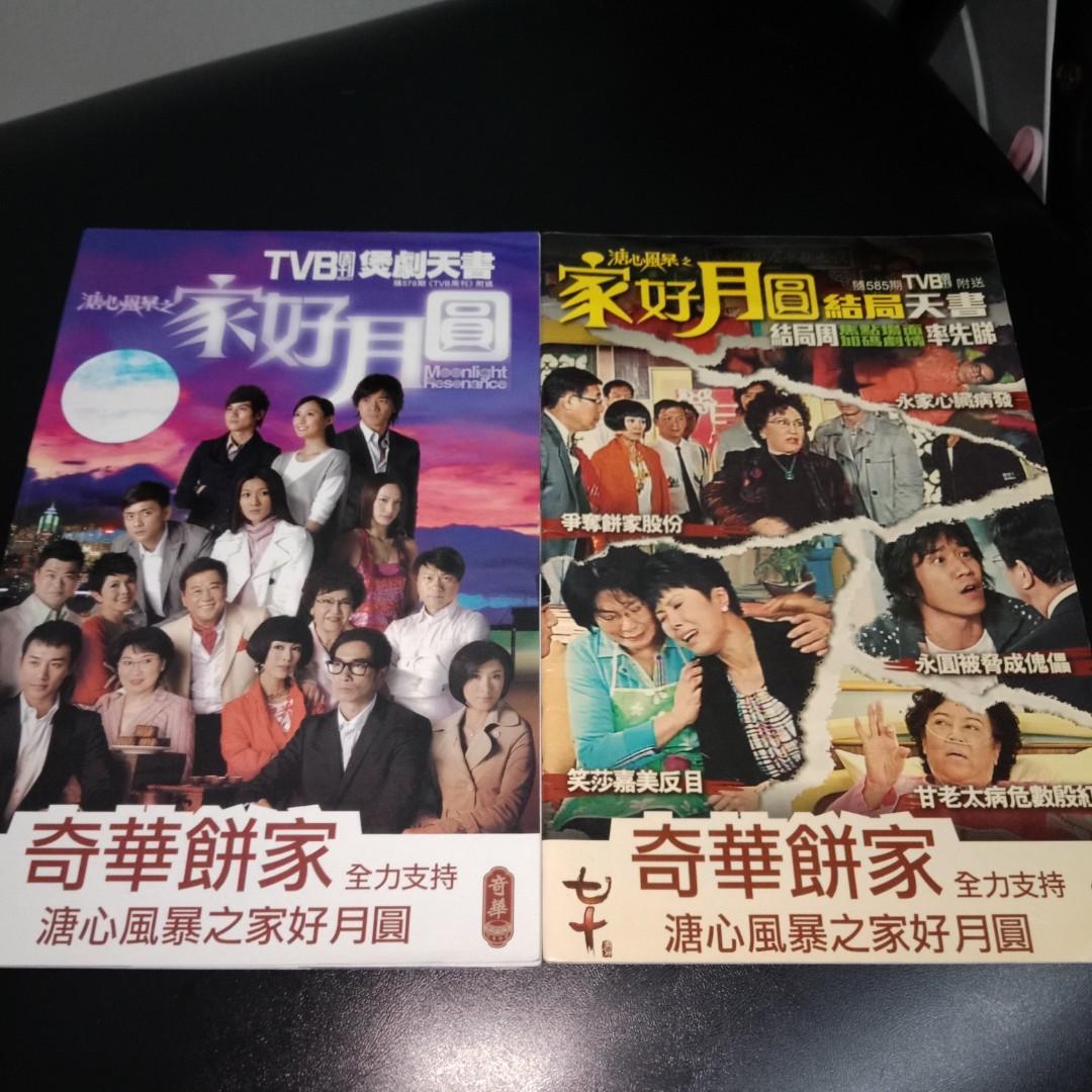 tvb dramas mini book
