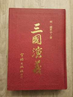 Romance of the Three Kingdom in Chinese