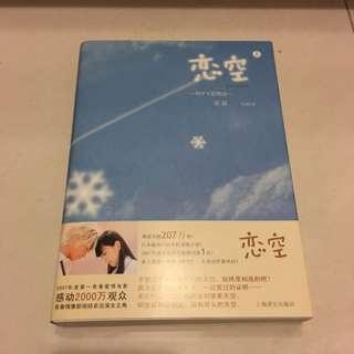 日本小說 戀空 (簡體字)