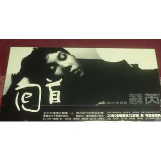 Su Rui rei 蘇芮 苏芮 Julie su 2 cds 回首蘇芮時代全經典 chinese cantonese english songs