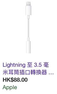 apple 原廠lightening轉換器