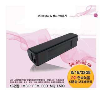 Audio Recorder battery Bank For Long Hours Korea Made Spy Gadget