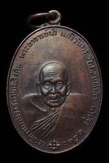 Rian Archan Nam Lang Pa Bpon Nur Thongdeang Pasom BE2520  Archan Nam / Wat Donsala