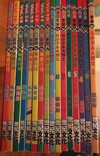 絕版白貓黑貓月刊Vol.2-17