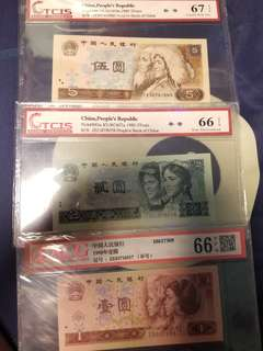 80版人民幣補版三張