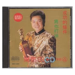 叶启田 Ye Qi Tian: <叶启田CD专辑4> 台语 CD (日本 MT 1B1 虚字版)