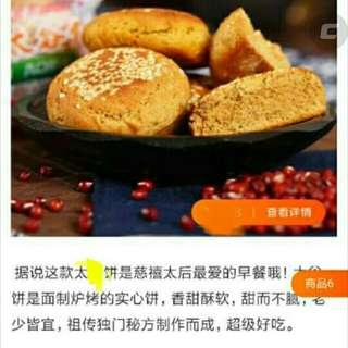 有貢品試食價🅿 太后餅 (曾是慈禧太后最歡喜的早餐貢品)  中華老字號 山西名食  小食 點心    地區特式餅