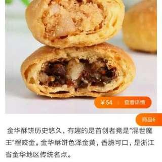 程咬金 金華酥(曾是 程咬金最歡喜的貢品)  中華老字號 名食  小食 點心    地區特式餅