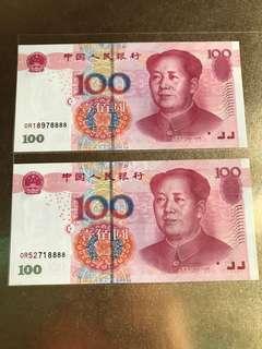 第五套人民幣05100二冠號0Rxxxx8888一對