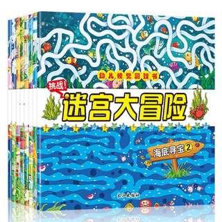 Maze Adventure 8 book set 儿童迷宫大冒险全8册