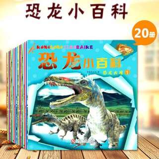 恐龙小百科全20册 Dinosaur Encyclopedia 20book set