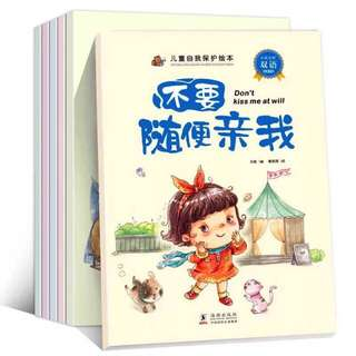 Double language Early learning self protect story books女孩自我保护意识培养双语绘本全6册
