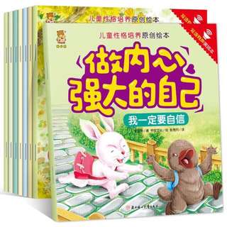8books set volumes to make your own powerful double language 全套8册做内心强大的自己双语绘本
