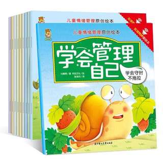 10 books Learn to manage your own double language story book 学会管理自己双语绘本全10册
