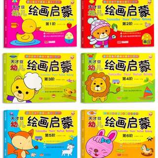 Early learning drawing and colouring books 幼儿绘画启蒙全6册