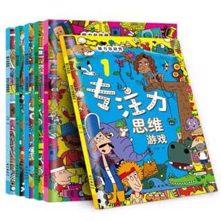 Focus and thinking games actives books专注力思维游戏全6册