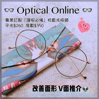 👏搶手款式返貨👋超輕靚眼鏡架連鏡片組合🤓