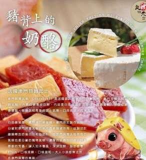🚚 良實糧食 豬背上的奶酪🧀️四包以上免運費