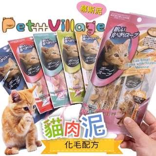 🚚 ☄Pet Village魔法村☄ 貓肉泥 貓咪零食
