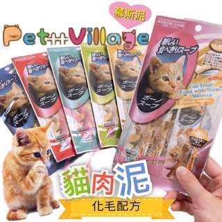☄Pet Village魔法村☄ 貓肉泥 貓咪零食