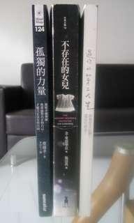 孤獨的力量/不存在的女兒/遇你的第二人生-Chinese books collection