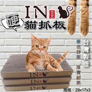 🚚 💕IN宣言貓抓板💕 硬貓抓板 耐抓貓抓板  貓玩具