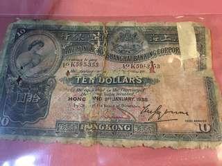 1938年匯豐銀行10元(K595353)