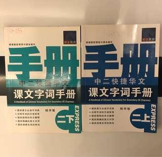 Chinese vocabulary handbook 手册