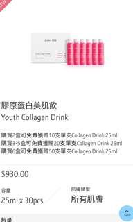 👉👉***全要6盒包順豐工商地址,不用到付 ***Laneige 膠原蛋白美肌飲  Youth Collagen Drink 25ml