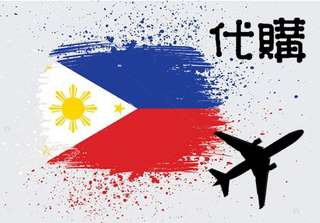 🚚 🇵🇭菲律賓代購 9月初回台灣