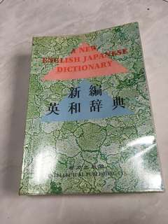A NEW ENGLISH-JAPANESE DICTIONARY (intellectual publishing co)