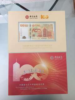Bank of china 100th anniversary Banknotes ( hk + Macau)