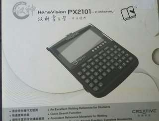 Chinese E-dictionary