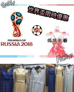 媽媽衣櫥 Mama Closet 世界盃優惠