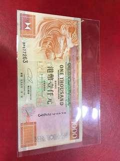 95年匯豐一仟元,售1050元。
