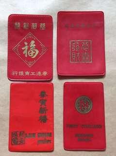 旧红包10张 (1张背后脱色