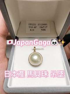 日本 馬貝珠 18K金 吊墜