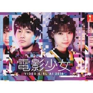 Japanese Drama Video Girl AI 2018 電影少女 DVD