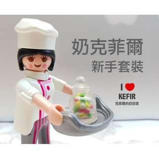 新手套裝組- 德國群粒 奶克菲爾 Milk Kefir -飽滿的益生菌優格 奶克 水克可參考