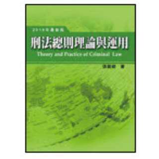 4T28 刑法總則理論與運用(精) 張麗卿著 定價:680元 五南