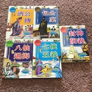 中國經典故事 5本$120