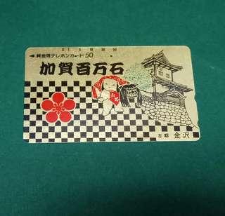 日本 地鐵 火車 金色電話卡 9